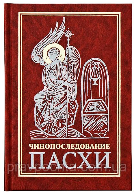 Чинопоследование Пасхи (русский язык)