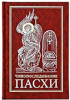 Чинопоследование Пасхи (русский язык), фото 1