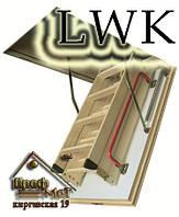 Чердачная лестница LWK 305