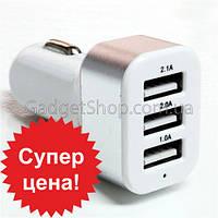 Автозарядное 3 USB порта, зарядка, 12 v, автозарядка