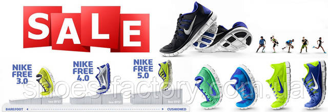 Распродажа Nike Free Run