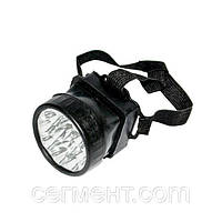 Налобный светодиодный фонарь, фонарь на голову (12 LED диодов)