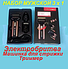 Мужская электробритва 3 в 1 Sportsman SM – 501 (бритва, триммер и машинка для стрижки Спортсмен)