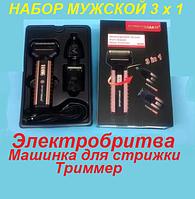 Мужская электробритва 3 в 1 Sportsman SM – 501 (бритва, триммер и машинка для стрижки Спортсмен), фото 1