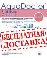 AquaDoctor C60-T быстрый хлор 50 кг (таблетки)