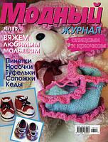 """Журнал по вязанию. """"Модный журнал"""" № 112, фото 1"""
