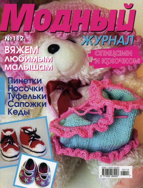 """Журнал по вязанию. """"Модный журнал"""" № 112"""