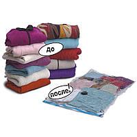 Вакуумные Пакеты для Хранения Вещей Одежды размер 70 х 100  Набор 3 шт