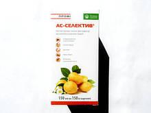 АС - селектив 150 мл