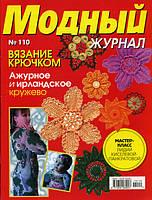 """Журнал по вязанию. """"Модный журнал"""" № 110"""
