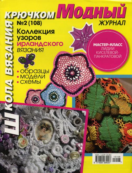 """Журнал по вязанию. """"Модный журнал"""" № 108, фото 1"""