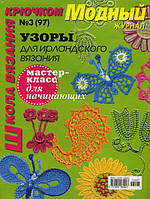 """Журнал по вязанию. """"Модный журнал"""" №  97, фото 1"""
