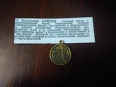 Пентограмма Агриппы, фото 3