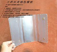 Лекало шаблон для изготовления бумажника длинного пвх 0,8мм