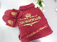 """Мужской махровый халат """"Любимому"""""""