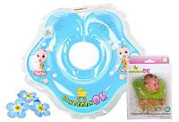 Круг для купания на шейку KinderenOK Незабудка