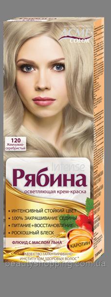 Краска для волос Рябина 120 Жемчужно-серебристый