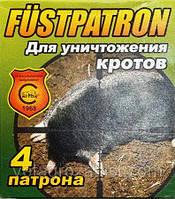 Антикрот дымовая шашка патрон - 4 патрона фестпатрон
