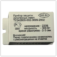 Блок защиты для галогенных ламп 300 Вт