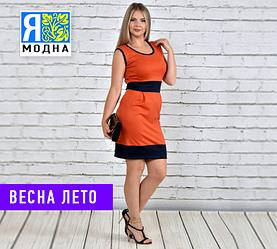 e113245505cc Я-Модна. Купить платье женское больших размеров недорого в Украине ...
