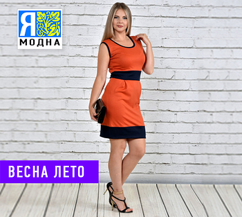 a4cfe44c2c2 Я-Модна. Купить платье женское больших размеров недорого в Украине ...