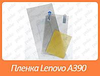 Защитная пленка для Lenovo A390