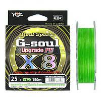 Плетеный шнур YGK G-Soul Upgrade X8 150 м #1,2