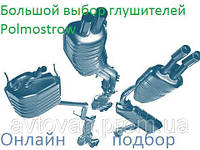 Резонатор Nissan Micra 1.0-1.4i 11/03-02/05