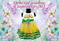Пошитое детское платье СОЛНЫШКО №3