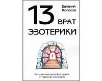 """Колесов Евгений """"13 врат эзотерики"""""""