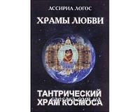 "Логос Ассирия ""Храмы любви"""