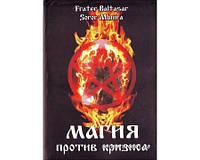"""Манира и Балтазар """"Магия против кризиса"""""""