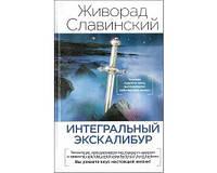"""Славинский Живорад """"Интегральный экскалибур"""""""