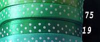 Лента атласная в горох цвет №19 шириной 1 см