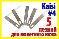 Макетный нож лезвия № 4 5шт Kaisi модельный нож цанговый зажим хобби моделирование цанга Dremel