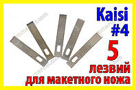 Макетный нож лезвия 5шт №4 Kaisi модельный нож цанговый зажим хобби моделирование цанга Dremel, фото 1