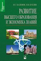Каленюк I.С. Развитие высшего образования и экономика знаний: Монография
