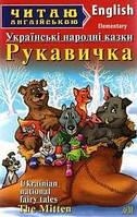 The Mitten. Ukrainian National Fairy Tales = Рукавичка. Українські народні казки. Читаю англійською. Elementary