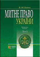 Бойко В.М., Давиденко Л.Б. Митне право України. Т.1.: навчальний посібник.