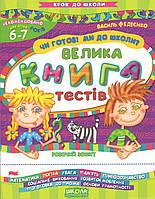 Чи готові ми до школи? Велика книга тестів. Крок до школи (6 - 7 років). В. Федієнко. Школа