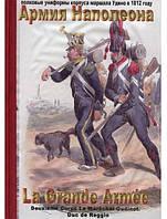 Армия Наполеона.Полковые униформы корпуса маршала Удино в 1812 году. Долгов И.А.