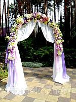 Арка для церемонии бракосочетания