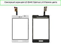 Тачскрин для LG E440 Optimus L4 II, белый
