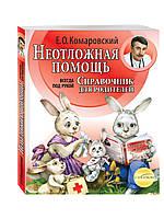Комаровский Е.О. Неотложная помощь: справочник для родителей. Всегда под рукой