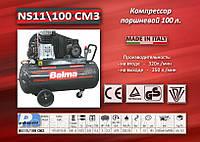Компрессор 220V/2.2кВт./100л./10bar  Balma NS12S\100 CM3