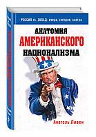 Ливен А. Анатомия американского национализма