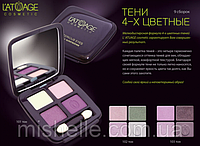 L'ATUAGE cosmetic Компактные тени Mysterious Eyes (Латуаж Косметик)