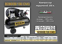 Компрессор 220V/2.2кВт./100л./10bar Nuair B2800B/100 CM3