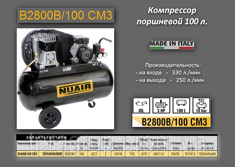 Компрессор 220V/2.2кВт./100л./10bar Nuair B2800B/100 CM3, фото 1