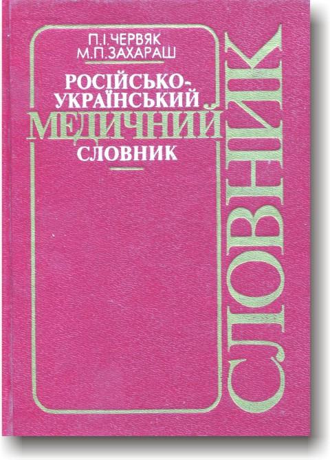 Російсько-український медичний словник